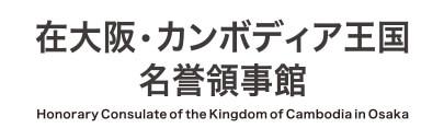 在大阪カンボジア王国名誉領事館