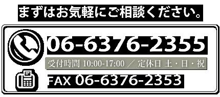 山田不動産株式会社の電話番号