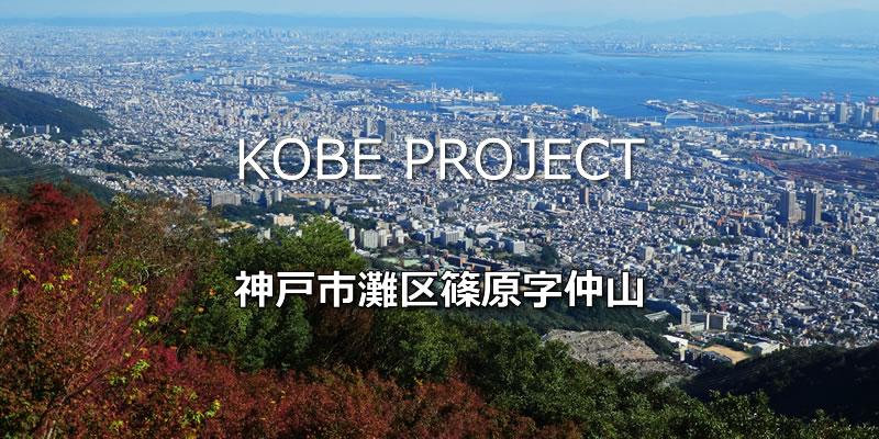 神戸市灘区篠原字仲山開発プロジェクト