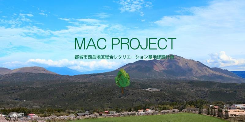宮崎県都城市の森林開発