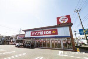 兵庫県宝塚市 バイク館SOX