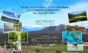 マック開発プロジェクト